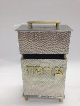 Hammered Tzedakah Box - Metal and Brass