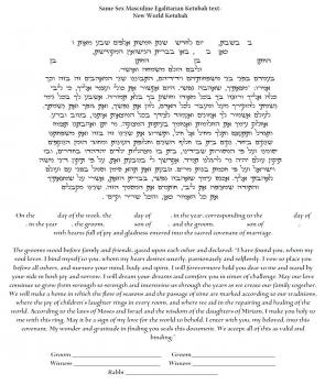 I Am My Beloved's Ketubah