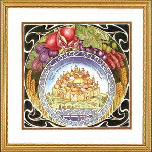 Mizrach Home Blessing - Framed Art