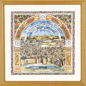 Jerusalem Home Blessing - Framed Art