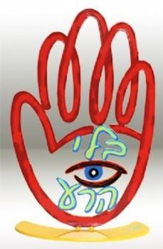 Anti-Evil Eye Hamsa - Metal