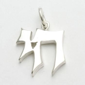 Chai Pendant - Sterling Silver