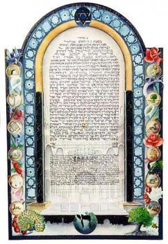 Synagogue Ketubah
