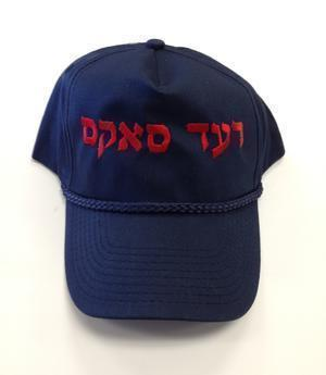 Red Sox Hat - Hebrew