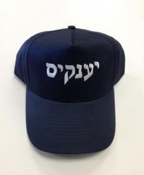Yankees Hat - Hebrew