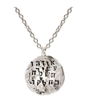 Western Wall Who is Rich - Sterling Silver