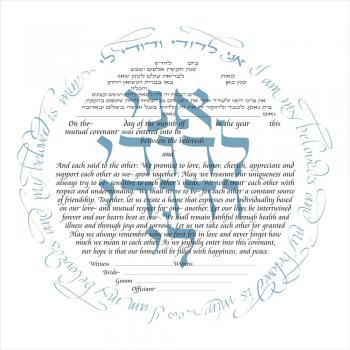 I am My Beloved's Circle Ketubah in Light Blue