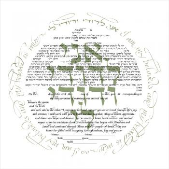 I am My Beloved's circle Ketubah in Light Green