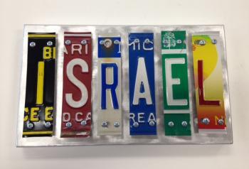 Israel Letter Art - Metal