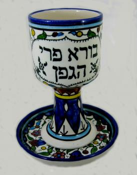 Jerusalem Pottery Kiddush Cup - Ceramic