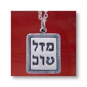 Mazel Tov Necklace - Sterling Silver