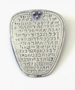 Shema Israel Amulet - Sterling Silver
