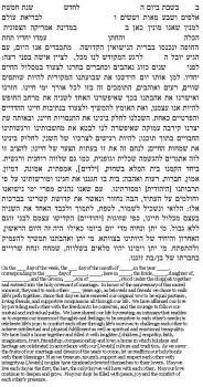 New Dawn (no border) Ketubah