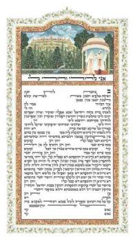 Indian Chuppah Ketubah by Zeesi