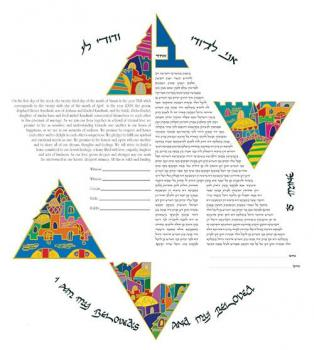 Chai Star Special Edition Ketubah