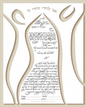 Dancing Couple Ketubah