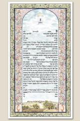 Ketubah Jerusalem Window by Zeesi