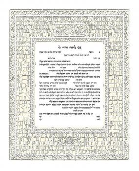 Ani Ledodi Ketubah, White Backing