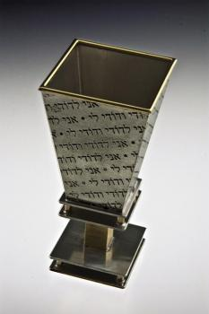 Prayer Collection I am My Beloved's Kiddush Cup