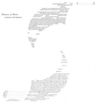 Duet of the Beloveds Ketubah