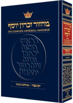 Artscroll Yom Kippur Machzor Hebrew English