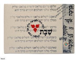 Shalom Aleichem Challah Plate - Ceramic