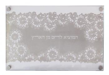 Late Blooming Challah Board by Metalace Art