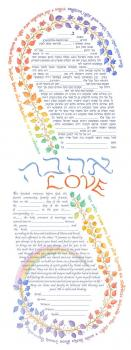 Over The Rainbow Ketubah