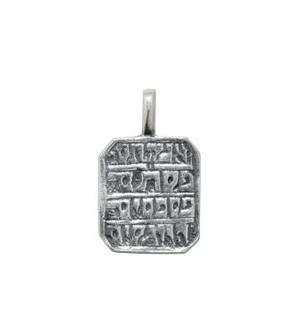 Persian Jewish Curative Pendant - Sterling Silver