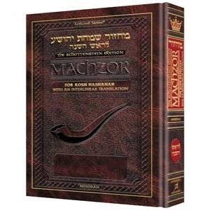 Interlinear Machzor for Rosh Hashanah
