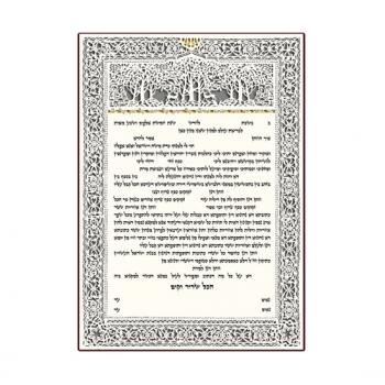Orchard Ketubah by Azoulay