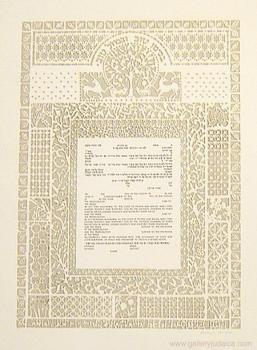 The Papercut Ketubah (Ivory) Ketubah
