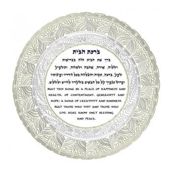 Wall Art Home Blessing Framed Round Papercut White
