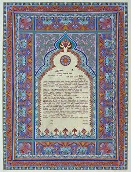 Persian Tapestry Ketubah