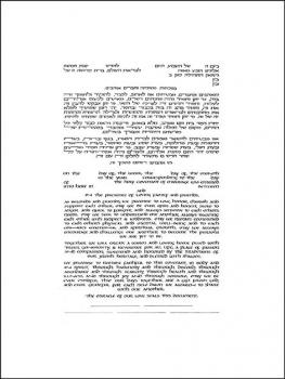 Rectangular Text Only Ketubah