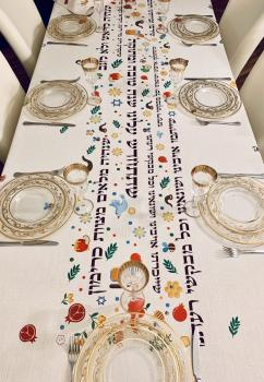 Rosh Hashana Table Cloth