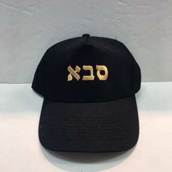 Saba Hat - Hebrew Letters
