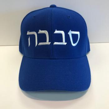 SABABA BASEBALL CAP IN HEBREW LETTERS