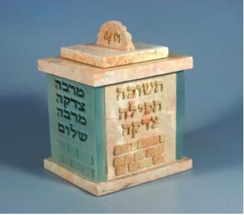 Pazeta Tzedakah Box - Jerusalem Stone and Glass