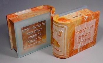 Zoz Tzedakah Box - Jerusalem Stone and Glass
