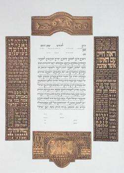 Seven Blessings (Copper) Ketubah