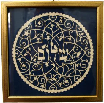 Shalom Paper Cut - Home Decor