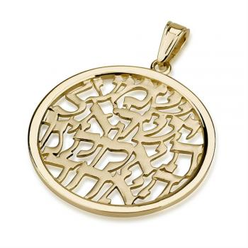 Small Shema Yisrael Pendant - 14kt Yellow Gold