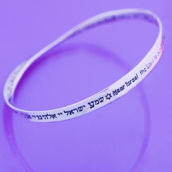 Shema Bangle - Sterling Silver