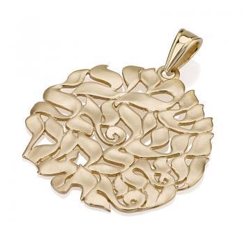 Shema Yisrael Pendant - 14kt Yellow Gold