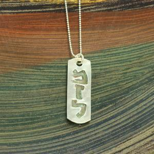 Mazal/Luck Dog Tag - Silver