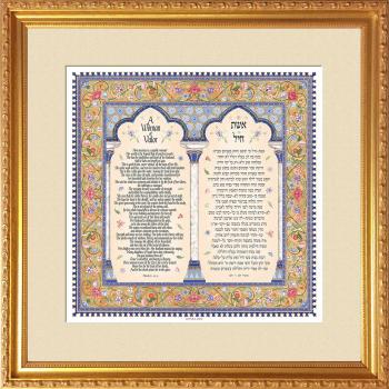 Eshet Chayil Persian Columns