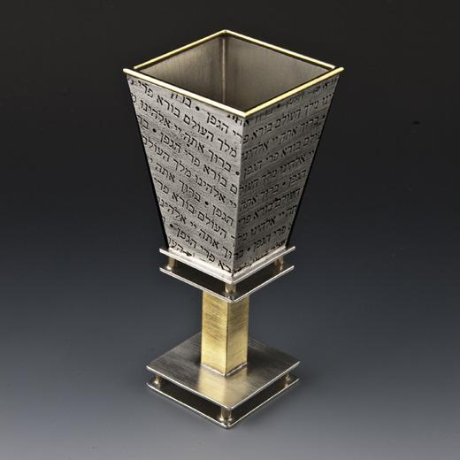 Prayer Collection Baruch Kiddush Cup
