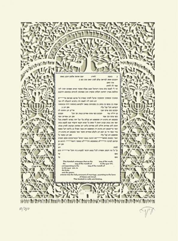 Gazelles Ketubah - No Backing