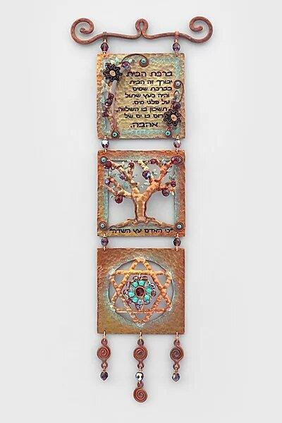 Hebrew Home Blessing Tree Star of David